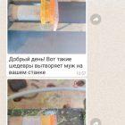 Отзыв на станок для замены наклеек НК-01